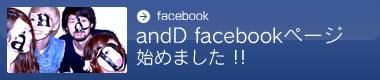 高岡市の美容室・ヘアサロン「and D 23℃ Creation (アンディ 23℃ クリエーション)」スタッフのファイスブックページです